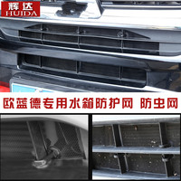 For Mitsubishi Outlander 2016 2019 model standard version water tank insect net modification special insect net Car styling