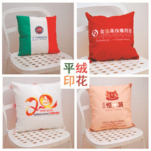 Home textile simple printing pillow, core cotton, linen, plush, creative cushion, gift logo pattern customization