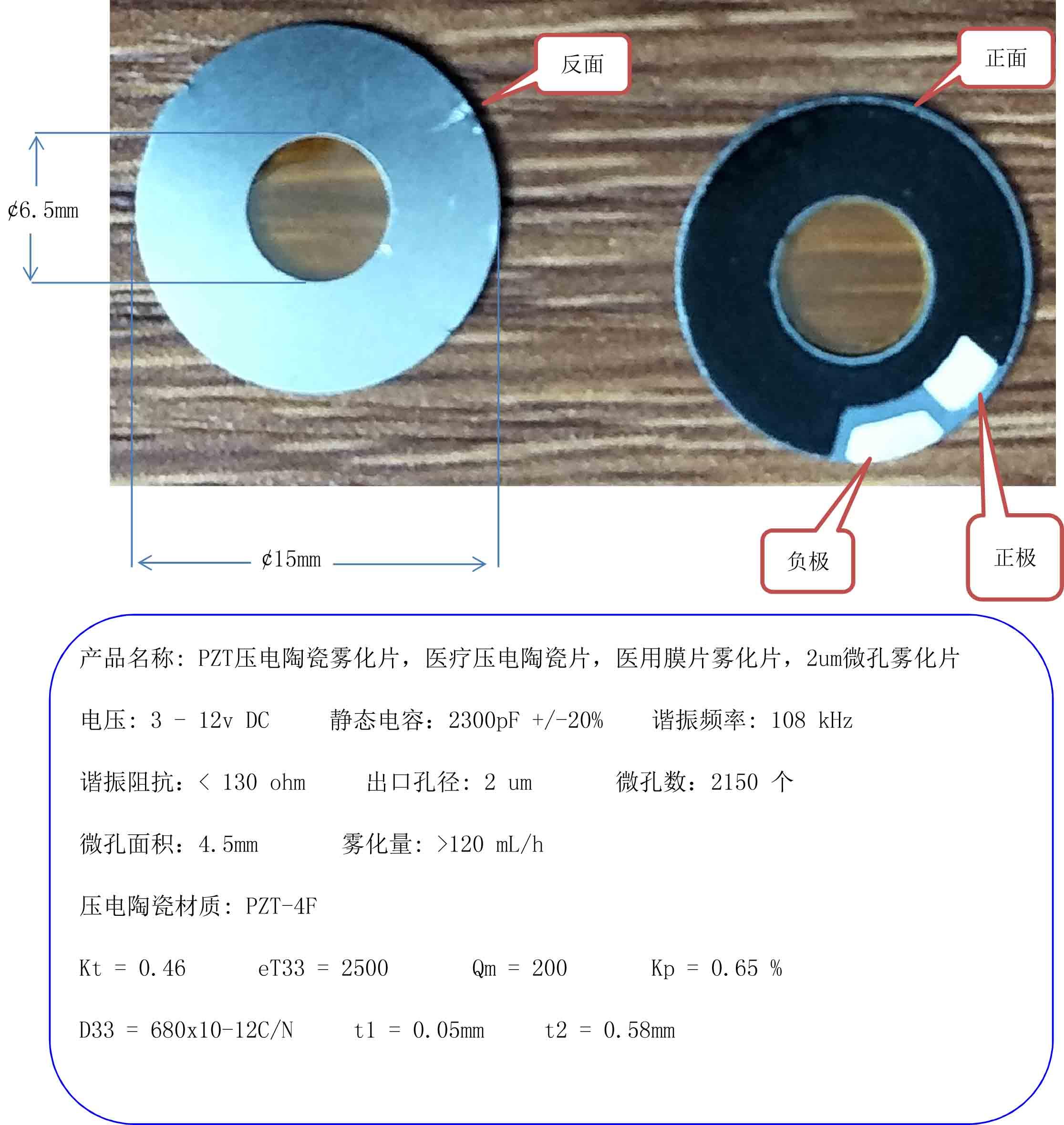 PZT piezoelectric ceramic atomizer, 15mm medical piezoelectric ceramic sheet, 2um medical film atomization sheet pzt piezoelectric ceramic atomizer medical piezoelectric ceramic piece
