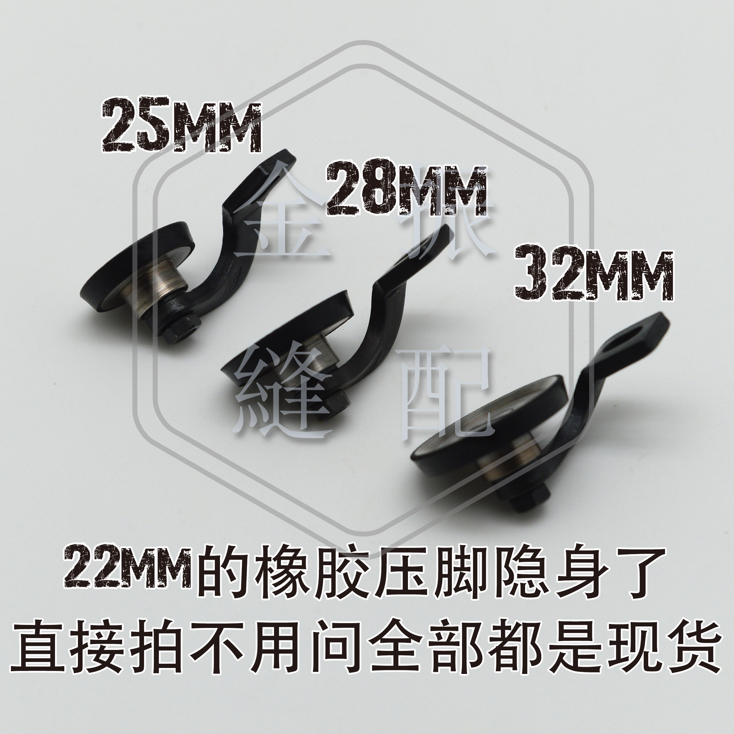 2018 Limited 810/820 High Head Car Parts, Roller Presser Foot A1213-oa (rubber Wheel), 25mm Sewing Machine Parts Manufacturers