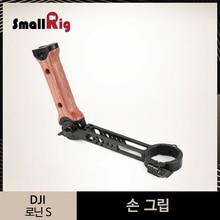 SmallRig Wooden Handgrip for DJI Ronin S Handheld Gimbal Quick Release Adjustable Side Handle With Cold Shoe Rosette - 2314