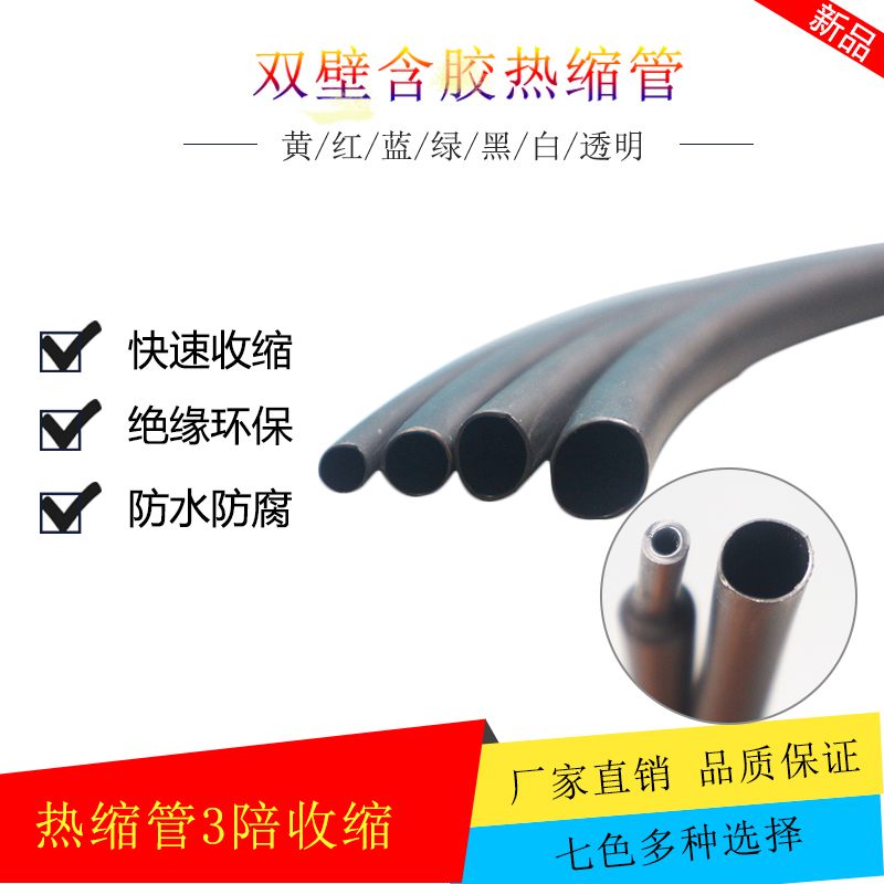 freeshipping 4Meter/lot  3.2mm;4.8mm.6.4mm;7.9mm each 1Meter double wall thermal heat shrink tube with glue  shrink ration 3:1