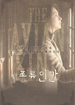 《鸟类人间》2014年韩国悬疑电影在线观看