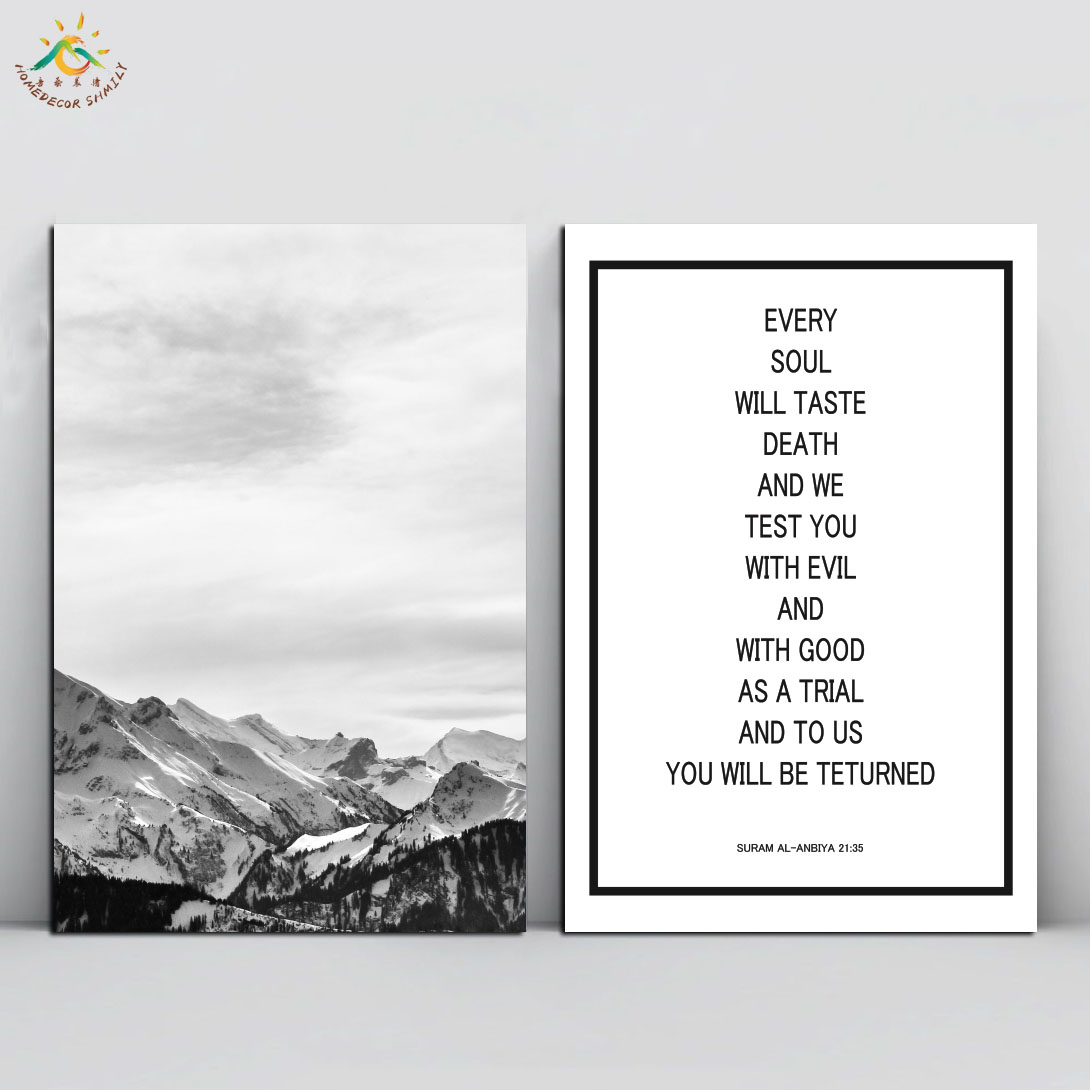 Islamic Reminder-MOUNTAIN MIST Wall Art Canvas Framed Print Painting Vintage Posters and Prints Pictures Modern Home Decor