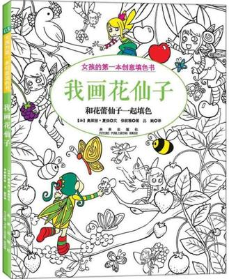 I Paint Flower Fairies Coloring Book For Kids The Girl's Develop Intelligence Relieve Stress Graffiti Painting Drawing Book