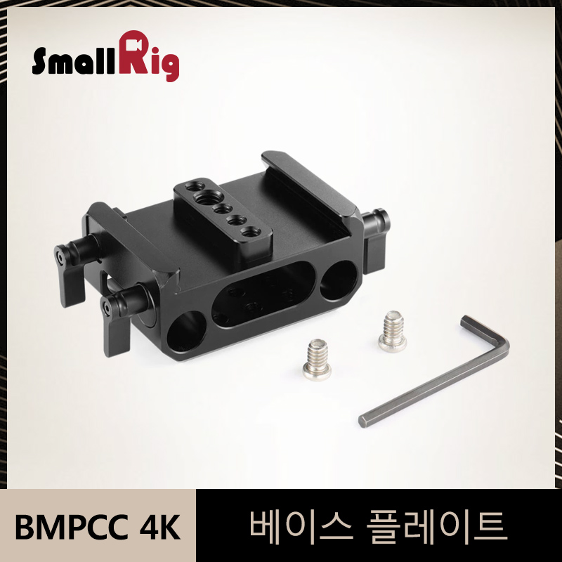 SmallRig Tripod Shooting Quick Release Baseplate for BMPCC 4K (SmallRig Cage 2255 Compatible ) Plate Kit With Arri Dovetail 2267