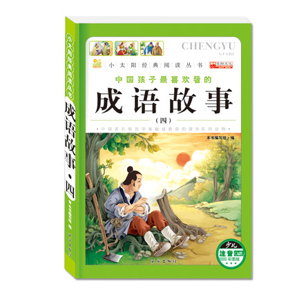 Chinese Idiom Story Color Picture Of Children's Short Story Books To Learn The Phonetic Version Of 5-7 Years Old Kids Book