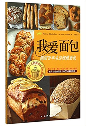 I Love Bread (Whole Grain Bread Recipes of the Long-Standing Established Germany Bakery) (Chinese Edition) image