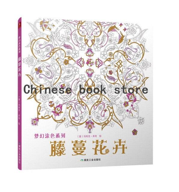 Booculchaha libro para colorear adulto el antiguo árabe patrón sueño ...