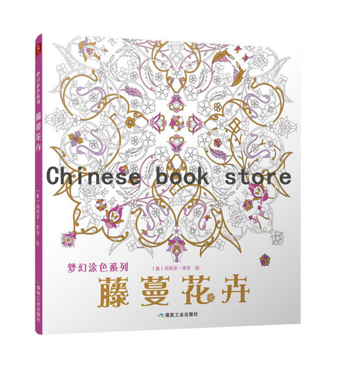 Buku Mewarnai Pola Kuno Arabian Booculchaha Dewasa Mimpi Berwarna