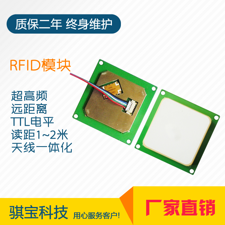 UHF RFID Module UHF Handset PDA Read and Write Module 2 Meter Long Distance Reading Card Integrated Ceramic Antenna