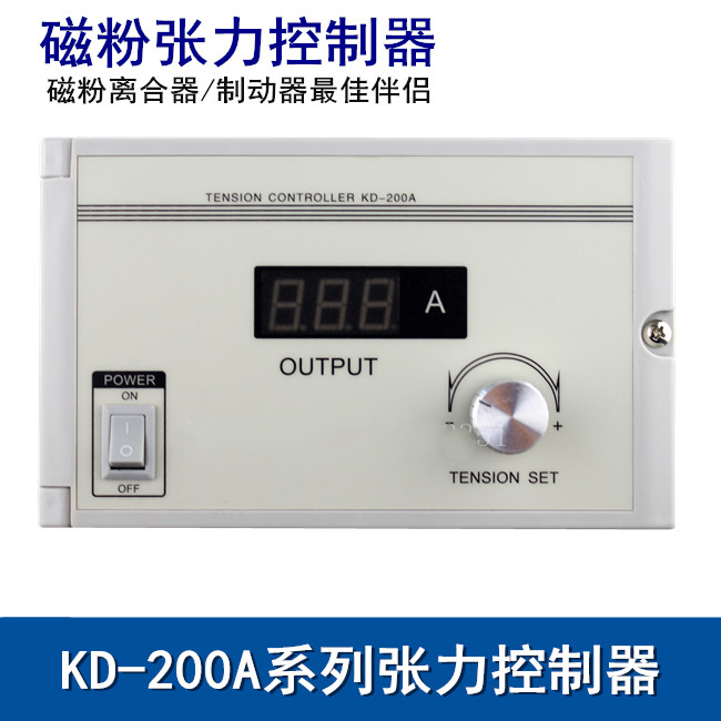 Manual Magnetic Powder Tension Controller Precision Tension Controller KD-200A ST-200D UpgradeManual Magnetic Powder Tension Controller Precision Tension Controller KD-200A ST-200D Upgrade