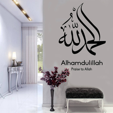 Alhamdulillah Islamic Calligraphy Wall Decal Art Design Vinyl Removable Decoration Praise To Allah Sticker W479