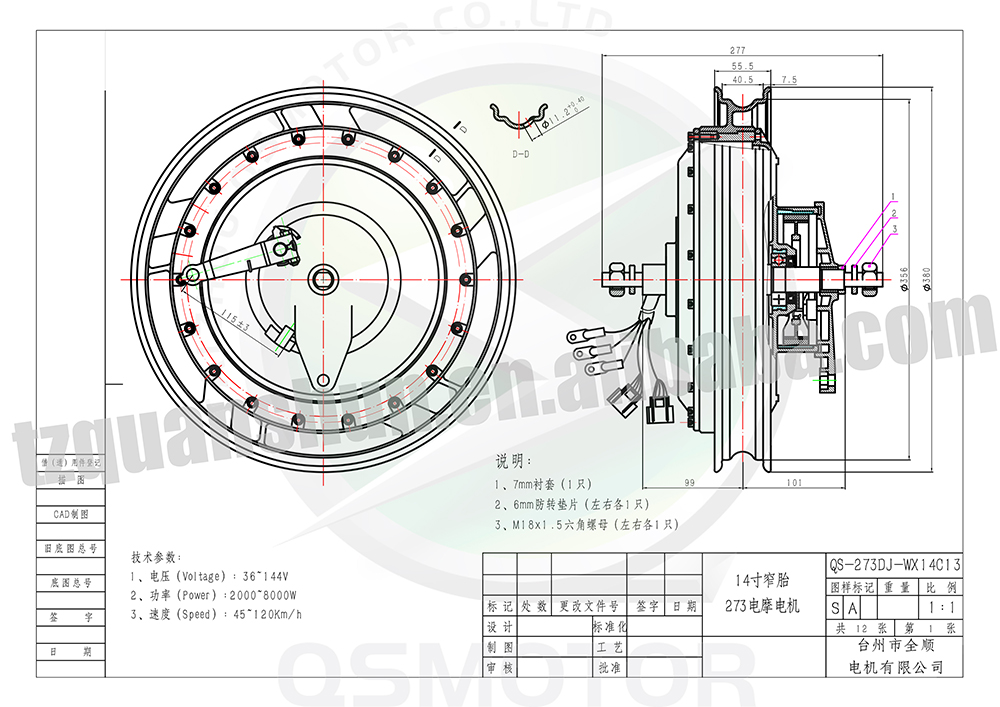 Qs 14inch Narrow Tyre Hub Motor CAD Drawing