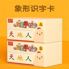 500 قطعة/صندوق جديد التعليم المبكر الطفل مرحلة ما قبل المدرسة بطاقات التعلم الأحرف الصينية بطاقات مع صورة محو الأمية/بينيين