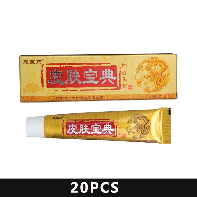 20pcs US shipment Pifubaodian Original Psoriasis Dermatitis Eczema Pruritus Skin Problems Cream With Retail Box Hot