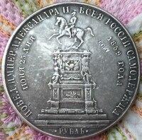 Atacado 1859 rússia 1 ruble coins cópia 100% coper fabricação prata-chapeado