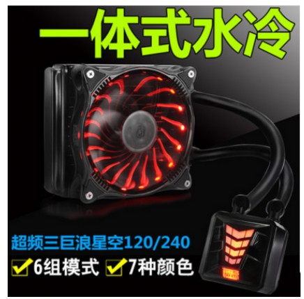 Sonic Star CPU water cooling radiator 120/240 integrated computer desktop CPU water cooling ice source computer water cooling cpu radiator fan desktop integrated cpu water cooled radiator mute set