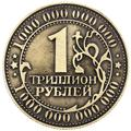 New arrival! Hot Russian rouble coins 1 trillion rubles commemorative coins antique brass plated decorative home antiques