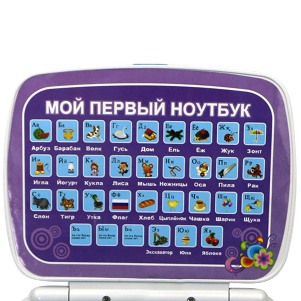 Mini Russian Language Learning Machine Kids Laptop Toy Children Learning Educational Laptop Toys Learning Machine toy image