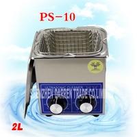 1pc 2L 60W 110/220V Stainless Steel Ultrasonic Cleaner + washing basket/Knob Control Heating Ultrasonic Washing Machine