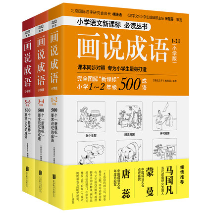3 Books Learn Chinese Idioms With Pictures With 600 Stories Concise And Interesting Hanzi Culture Mandarin Book