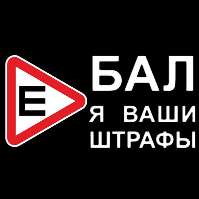 Três ratels TZ-1006 20*41cm 1-2 peças etiqueta do carro i fxxk seu tráfego multa em russo engraçado adesivos de carro auto decalques