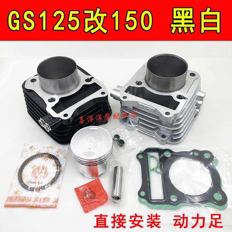 Engine Spare Parts <font><b>62mm</b></font> 150cc Motorcycle Cylinder Kit 14mm <font><b>piston</b></font> For Suzuki GS125 GN125 EN125 GZ125 DR125 TU125 157FMI K157FMI image