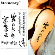 M-Theory Temporary Chinese Tattoos Body Arts -Man Proposes But God Disposes- Flash Tatoos Stickers Tatto Swimsuit Bikini Makeup