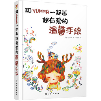 Chinese Color Pen Pencil Drawing With Painted Over There Love Warm Hand Paintedpainting Art Book