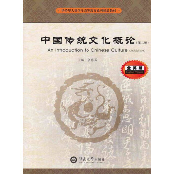 An Introduction To Chinese Culture  Language English Keep On Lifelong Learning As Long As You Live Knowledge Is Priceless-276