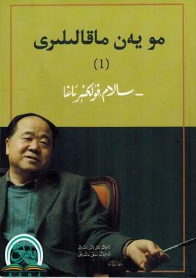 The Nobel Prize in Literature ,mo yan makallir (Uighur)The Nobel Prize in Literature ,mo yan makallir (Uighur)
