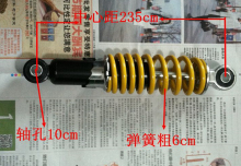 STARPAD For ATV before and after the shock absorber motorcycle electric car shock absorber .235MM