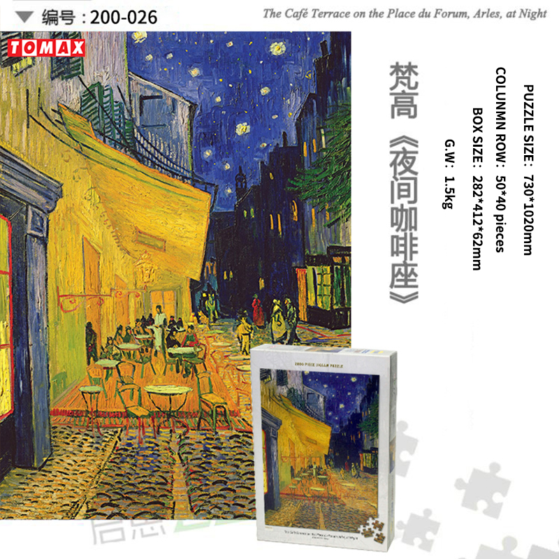 Van Gogh famous painting night coffee seat puzzle 2000 adult cartoon children s educational toys decompression