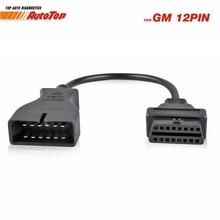 Лучший GM12 OBD2 Кабель-адаптер для GM12 Pin ODB разъем для OBD II 16Pin автомобильный диагностический инструмент кабель для GM 12 Pin диагностический кабель