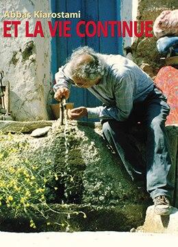 《生生长流》1992年伊朗剧情,灾难电影在线观看