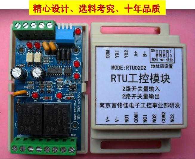 Serial relay, RTU module, industrial control module, remote signal module, digital input and output module цена