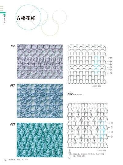 Crochet նմուշների գիրք 300 ճապոնական - Գրքեր - Լուսանկար 3