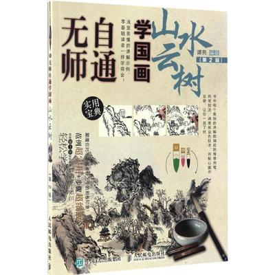 Chinese Painting Book , Learn Self-taught Landscape Painting Freehand Brush Cloud Tree Entry Materials Books