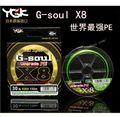 YGK G-SOUL X8 upgrade PE 8 Braid Fishing line made in Japan 200M