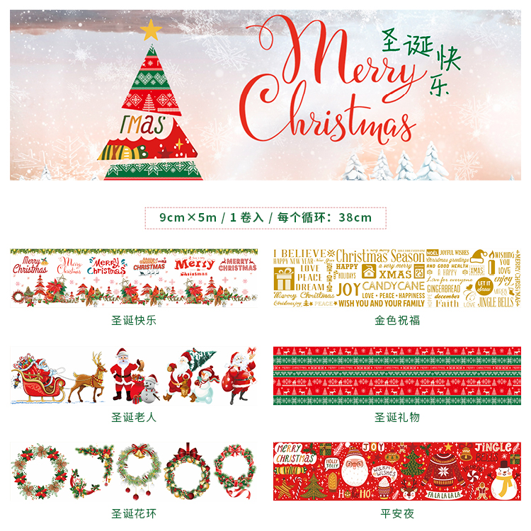 New Creative Washi Tape Merry Christmas Sticker 9cm Wide Masking Tape Diary Notebook Decorative Tape Stickers Gift Stationery