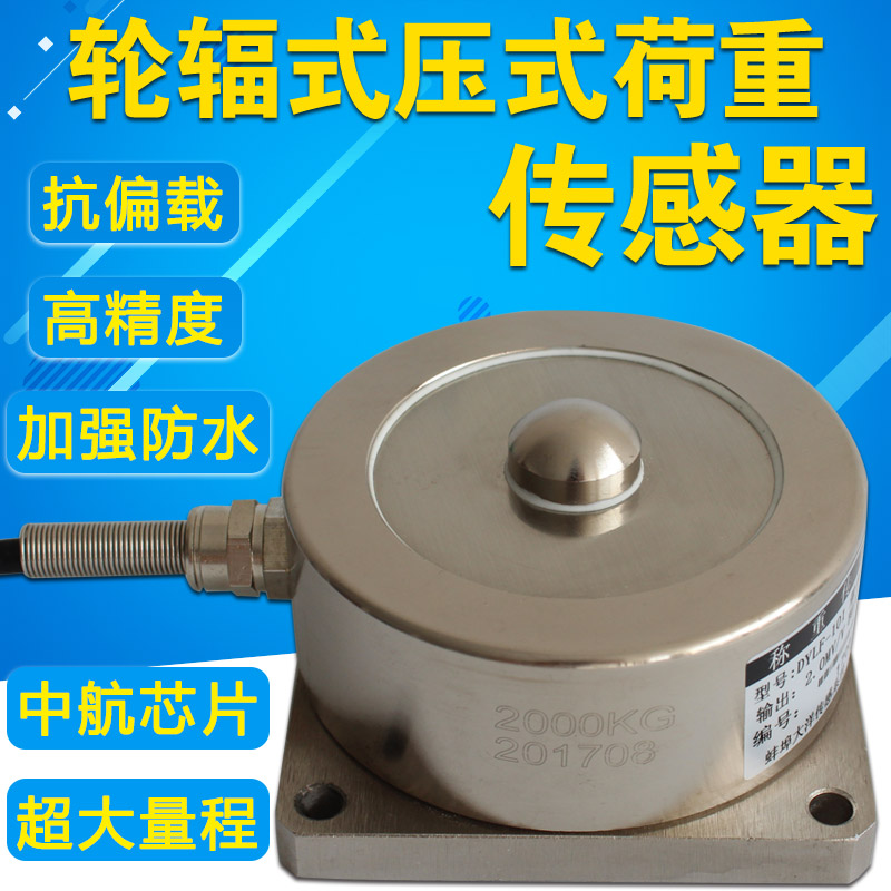 Spoke type load cell Pressure Weight sensor 100kg 200kg 300kg 500kg 1000kg 2000kg 3000kg 5000kg 1T 2T 3T 5T 8T 10T 20T 50T 100T