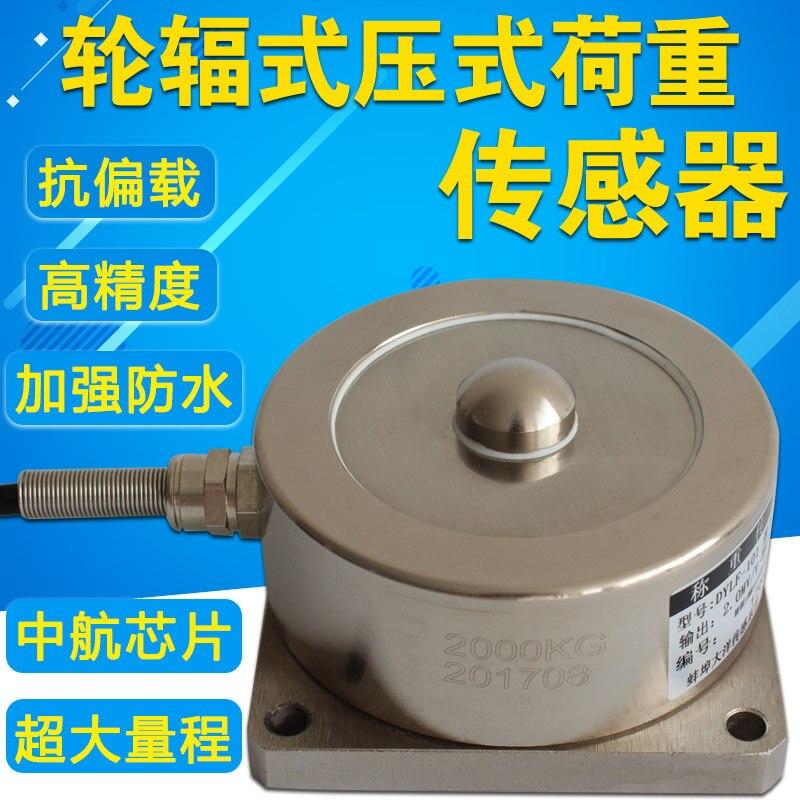 Rayon-cellule de charge de type Pression capteur de Poids 100 kg 200 kg 300 kg 500 kg 1000 kg 2000 kg 3000 kg 5000 kg 1 T 2 T 3t 5 T 8 T 10 T 20 T 50 T 100 T