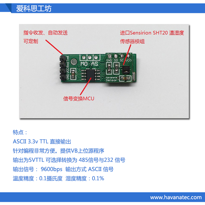 AMST15-WS-SHT20 Temperature and Humidity Transmitter Temperature and Humidity Acquisition Module