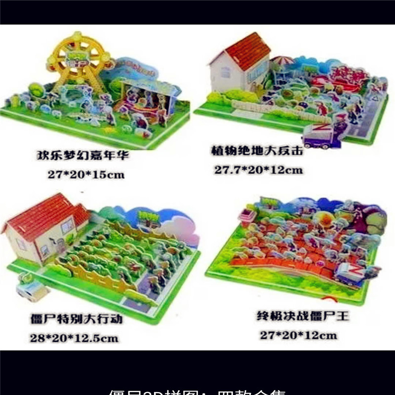 3D Paper  Puzzle  Funny Plants Vs Zombies  DIY Toy The Early Education Toys For Children  A Kids Gifts For Boy Or Girl