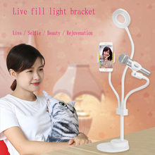 Desktop Multi-function Beauty Lamp Selfie Stick Live Microphone Bracket Anchor Mobile Phone Bracket Fill Light universal multi function fill light mobile phone holder self timer live light beauty artifact fill light mobile phone holder