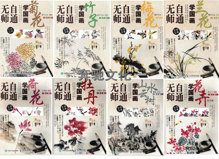 8pcs Self-study Chinese Painting Textbook For Beginners Chinese Color Brushing Painting Art Book About Birds Plum Lotus Orchid