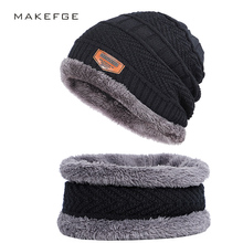 New autumn and winter knitted mens hats outdoor warm loose comfortable caps thickening plus velvet hat bib two-piece beanies