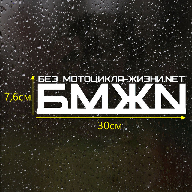 CS-573#7.6*30cm Without the Motorcycle of Life Net (BMJN) funny car sticker and decal silver/black vinyl auto car stickers