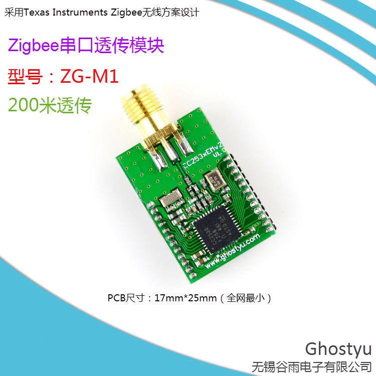 Free Shipping  Zigbee ZG-M1 Serial Transmission Module CC2530 Things Smart Home External Antenna